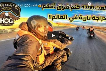 [VIDEO] Voyage à Ghardaia au sein du HOG Algiers