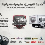 Sidi Achour Motos Pièces lance un service de livraison ainsi que des remises attractives sur l'ensemble de sa gamme